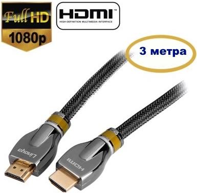 HDMI - HDMI кабель с золотым 24K напылением в оплетке 3 метра Vention